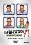 O chyom eshchyo govoryat muzhchiny - What Men Talk About 3